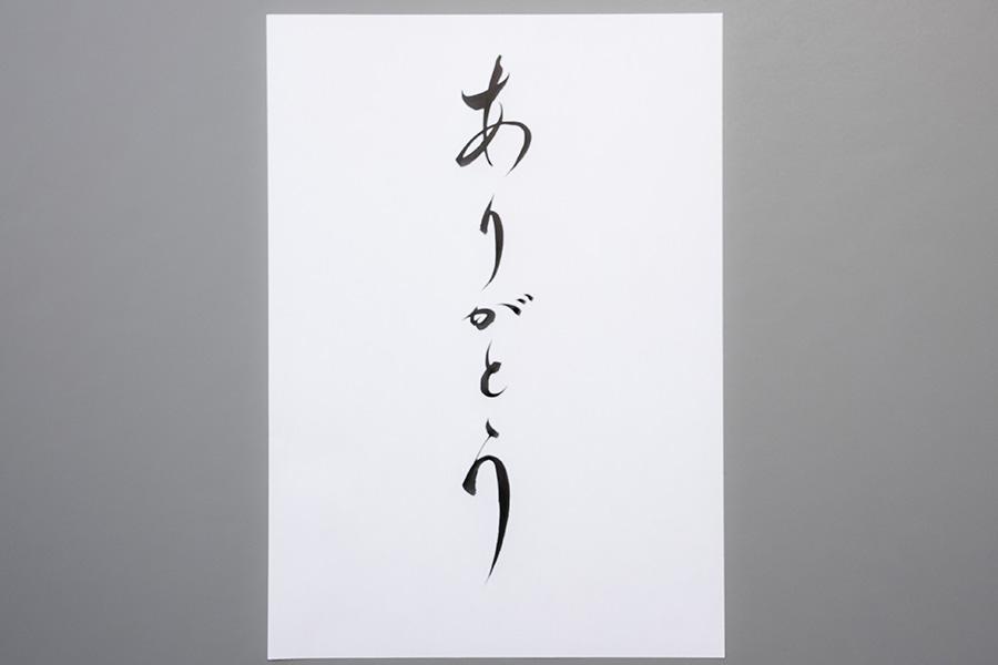 原愛梨さんが書いた「ありがとう」のお手本。美しく書くコツは?【写真:荒川祐史】